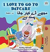 I Love to Go to Daycare (English Urdu Bilingual Book for Kids) (English Urdu Bilingual Collection)