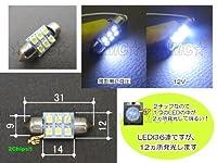 AMC 2倍明るい!LEDルーム球■T10×31mm、2個入り、SMD6連×2chip、ホワイト