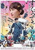「すくってごらん」DVD【通常版】[DVD]