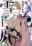 雪花の虎 (8) (ビッグコミックススペシャル)