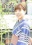 Yukata: Japanese Kimono (2021Yukata matsuri Book 1) (English Edition)
