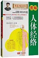 图解人体经络/健康中国2030家庭养生保健丛书