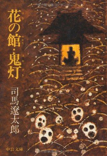 花の館・鬼灯 (中公文庫 し 6-37)