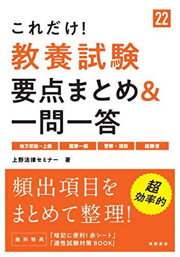高橋書店『これだけ!教養試験要点まとめ&一問一答2022年度』