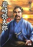 岩崎弥太郎〈下〉 (人物文庫)