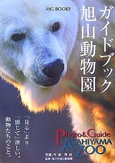 ガイドブック旭山動物園-「見る」より「感じて」欲しい。動物たちのこと。 [MGBOOKS] (MG BOOKS)