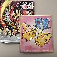 色紙アート2ピカチュウソーナンス 全16種色紙ART2 水彩画風