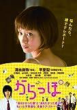からっぽ [DVD] image