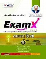 ExamX- SAMANYA HINDI-12