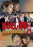 はみだし刑事情熱系 PART5 コレクターズDVD<デジタルリマスター版>[DVD]