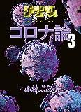 ゴーマニズム宣言SPECIAL コロナ論 3 ゴーマニズム宣言 2nd Season
