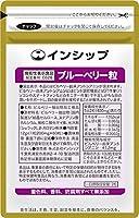 インシップ ブルーベリー粒 機能性表示食品 200mg×60粒 30日分