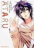 劇場版ATARU -THE FIRST LOVE & THE LAST KILL- 上巻 (あすかコミックスDX)