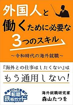 [森山 たつを]の外国人と働くために必要な3つのスキル: 令和時代の海外就職 (転職鉄板ガイドシリーズ)