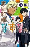 家庭教師なずなさん 3 (少年チャンピオン・コミックス)