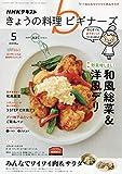 NHKきょうの料理ビギナーズ 2020年 05 月号 [雑誌]