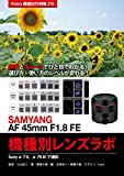 SAMYANG AF 45mm F1.8 FE 機種別レンズラボ: Foton機種別作例集276 実写とチャートでひと目でわかる! 選び方 使い方のレベルが変わる! Sony α7R III α7 IIで撮影