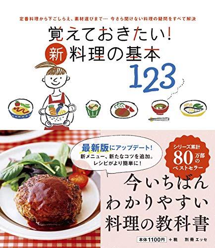Mirror PDF: 覚えておきたい! 新・料理の基本123 (別冊エッセ)