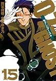 07-GHOST: 15 (ZERO-SUMコミックス)