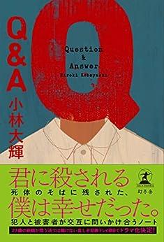 [小林大輝]のQ&A (幻冬舎単行本)