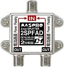 マスプロ電工 マスプロ電工 全端子電流通過型 2分配器 2SPFAD 2SPFAD