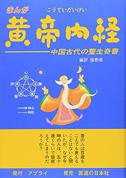 Tankobon Hardcover ??? ?????????????? [Japanese] Book