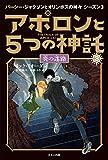 アポロンと5つの神託 3 炎の迷路 (パーシー・ジャクソンとオリンポスの神々シーズン3)