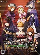 PS4&Switch用集大成版「うみねこのなく頃に咲 ~猫箱と夢想の交響曲~」発売直前PV