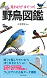 見わけがすぐつく 野鳥図鑑