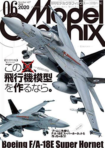 モデルグラフィックス 2020年 06 月号 - モデルグラフィックス編集部