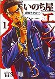 脱獄ドクターいのち屋エンマ (1) (ニチブンコミックス)