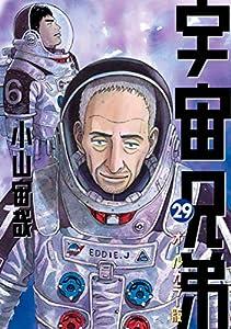 宇宙兄弟 オールカラー版 29巻 表紙画像
