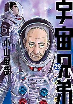 [小山宙哉]の宇宙兄弟 オールカラー版(29) (モーニングコミックス)