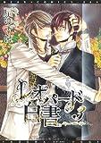 レオパード白書(3) (ディアプラス・コミックス)