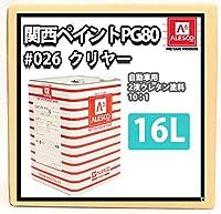 【関西ペイントPG80#026 クリヤー 16L】 ウレタン塗料 2液 カンペ