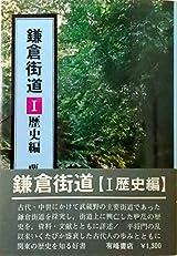 鎌倉街道 1 歴史編―武蔵野の歴史