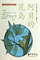 Fountain Library: Abbe desert island(Chinese Edition)