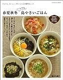 かんたん、おいしい、きれいになる沖縄野菜レシピ 春夏秋冬いつでも 島やさいごはん (エンターブレインムック)