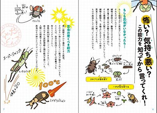 昆虫たちのやばい生き方図鑑