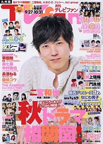 TVfan九州版 2020年 11 月号 [雑誌]