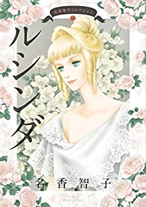 名香智子コレクション 10巻 表紙画像
