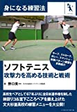 ソフトテニス 攻撃力を高める技術と戦術 (身になる練習法) - 野口 英一