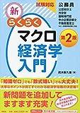試験対応 新・らくらくマクロ経済学入門 第2版