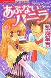 あぶないバニラ (ぶんか社コミックス S*girl Selection)