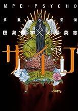 表紙: 多重人格探偵サイコ(13) (角川コミックス・エース) | 田島 昭宇×大塚 英志