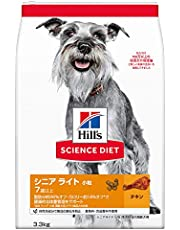 ヒルズ サイエンス・ダイエット ドッグフード 肥満傾向の高齢犬用 シニアライト 7歳以上 小粒 チキン 3.3kg