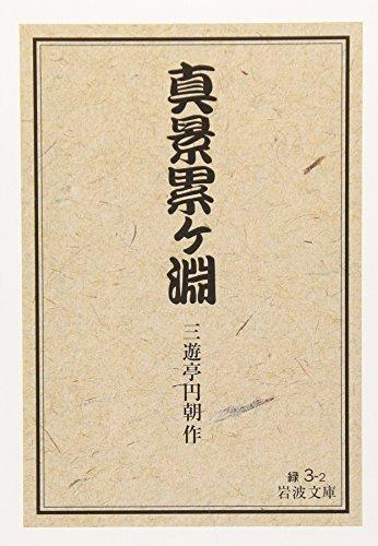 真景累ケ淵 (岩波文庫) - 三遊亭 円朝