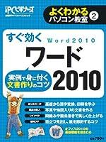 よくわかるパソコン教室2 すぐ効くワード2010 (よくわかるパソコン教室②)