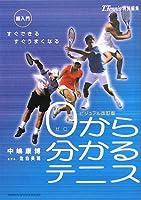 超入門 0から分かるテニス (GAKKEN SPORTS BOOKS)