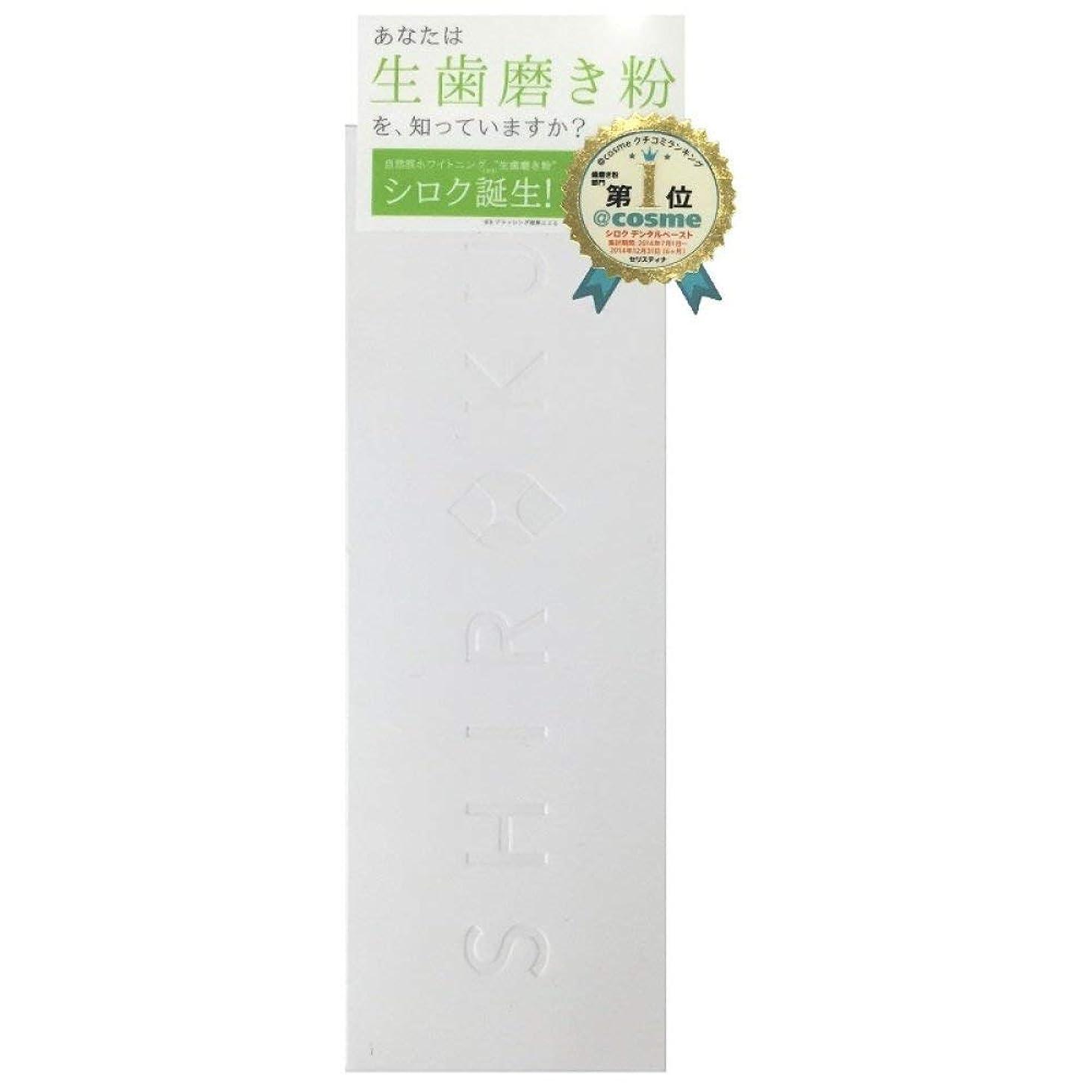 邪魔咽頭水素シロク デンタルペースト 100g10個セット